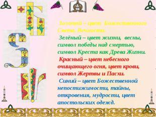 Золотой – цвет Божественного Света, Вечности. Зелёный – цвет жизни, весны, с