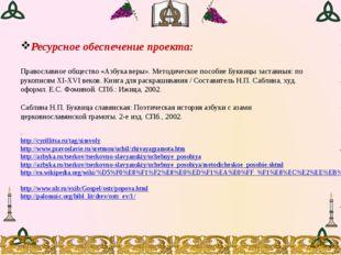 Ресурсное обеспечение проекта: Православное общество «Азбука веры». Методичес