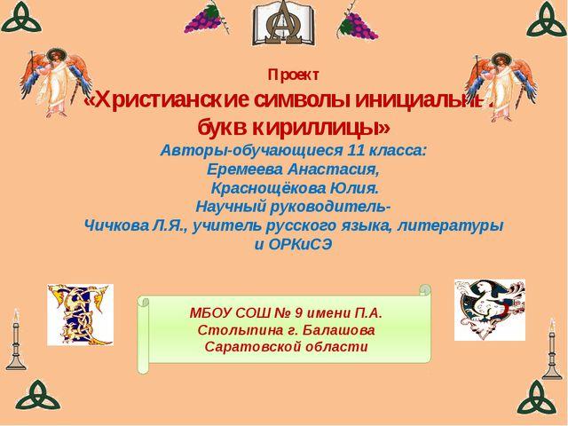 Проект «Христианские символы инициальных букв кириллицы» Авторы-обучающиеся...