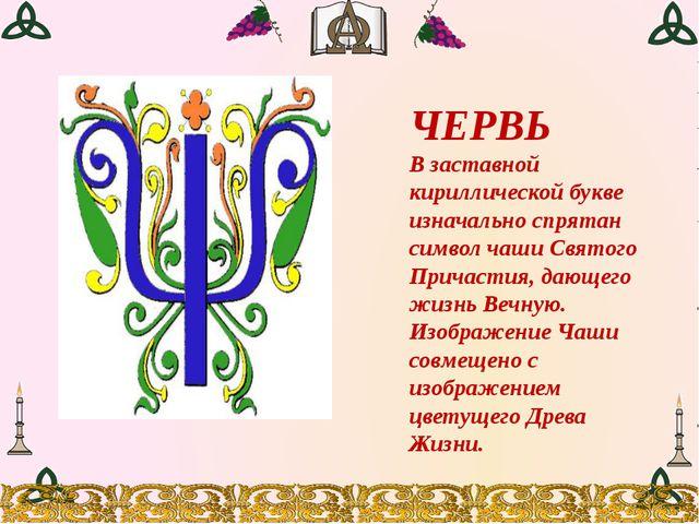 ЧЕРВЬ В заставной кириллической букве изначально спрятан символ чаши Святого...