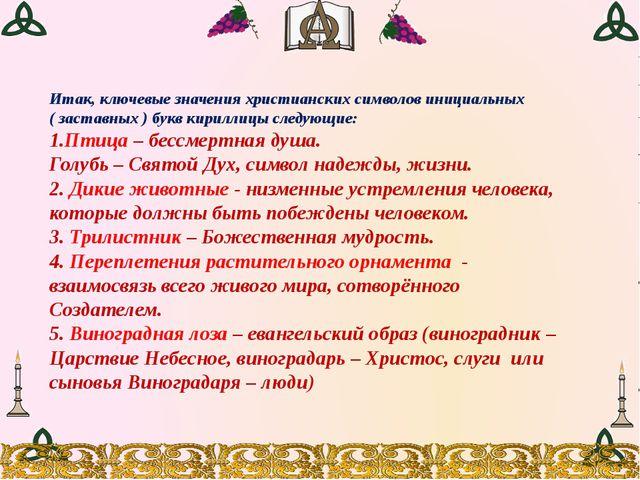 Итак, ключевые значения христианских символов инициальных ( заставных ) букв...