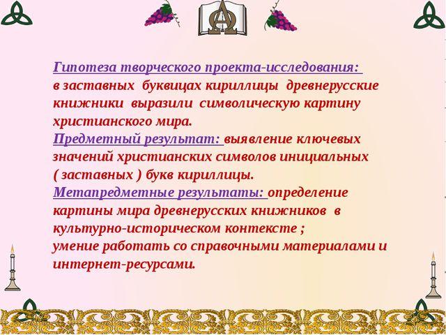 Гипотеза творческого проекта-исследования: в заставных буквицах кириллицы дре...