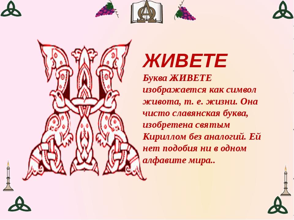 ЖИВЕТЕ Буква ЖИВЕТЕ изображается как символ живота, т. е. жизни. Она чисто сл...