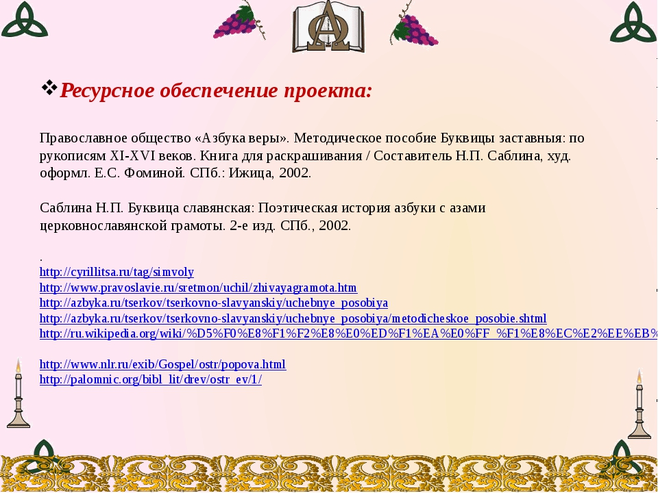 Ресурсное обеспечение проекта: Православное общество «Азбука веры». Методичес...