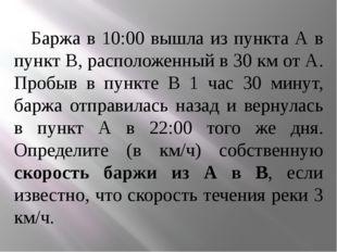 Баржа в 10:00 вышла из пункта А в пункт В, расположенный в 30 км от А. Пробы