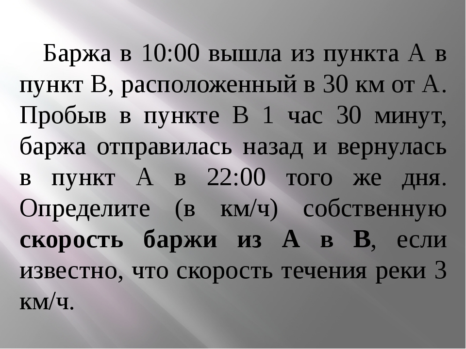 Баржа в 10:00 вышла из пункта А в пункт В, расположенный в 30 км от А. Пробы...