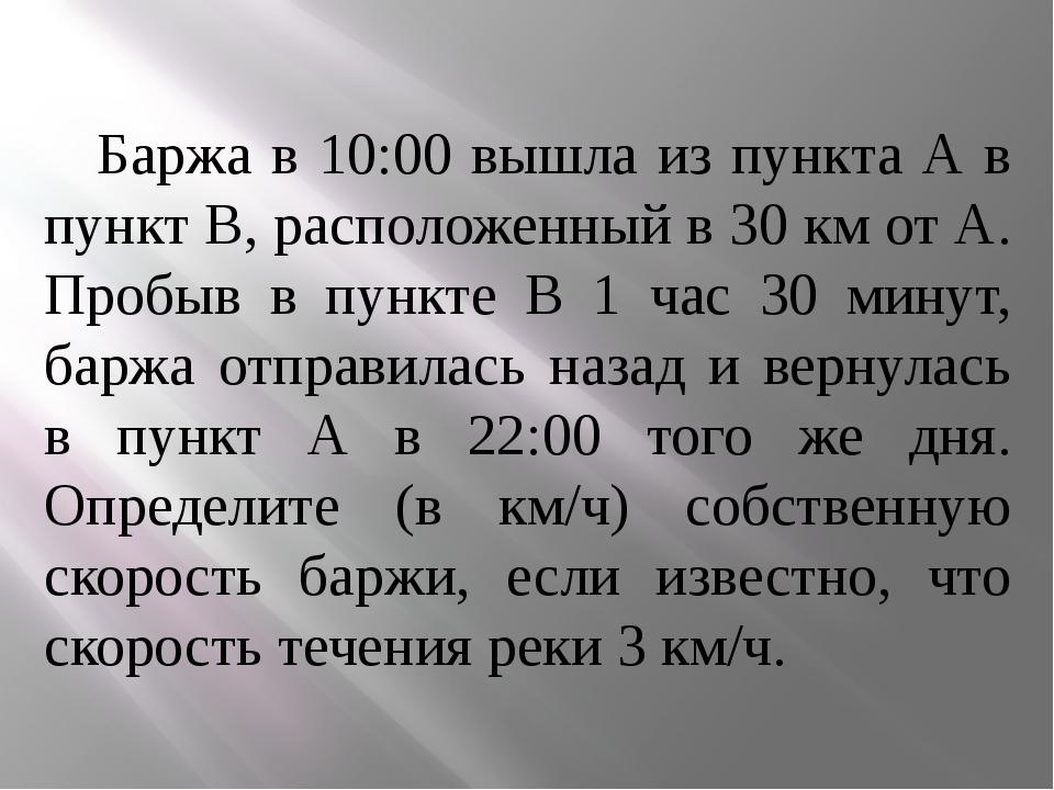 x 3 30 30 υкм/ч tч sкм А В В А река баржа