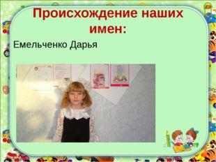 Происхождение наших имен: Емельченко Дарья