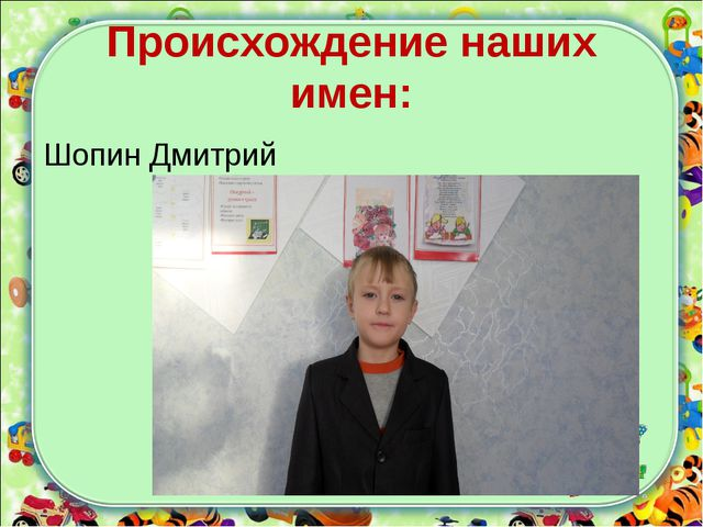 Происхождение наших имен: Шопин Дмитрий