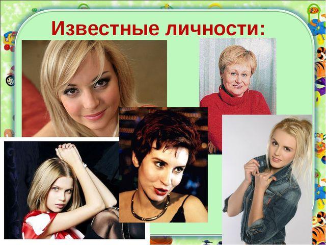 Известные личности: