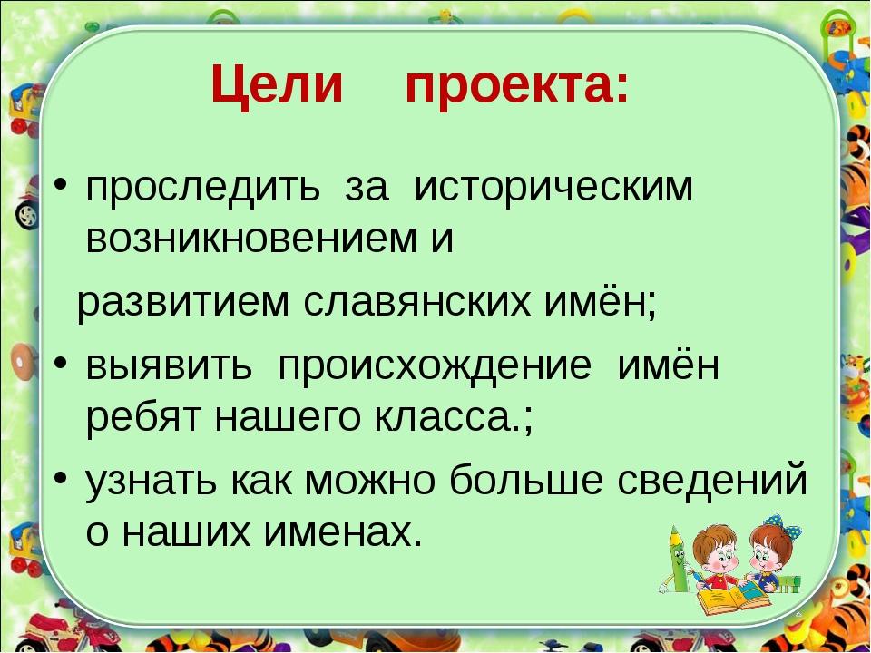 Цели проекта: проследить за историческим возникновением и развитием славянск...