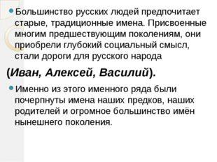 Большинство русских людей предпочитает старые, традиционные имена. Присвоенны