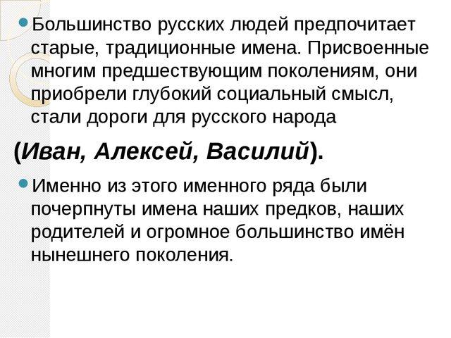 Большинство русских людей предпочитает старые, традиционные имена. Присвоенны...