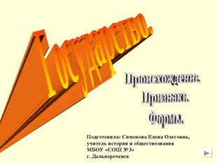 Подготовила: Симонова Елена Олеговна, учитель истории и обществознания МБОУ «