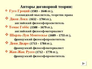 Авторы договорной теории: Гуго Гроций (1583 – 1646 гг.), голландский мыслител
