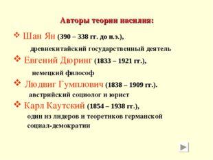 Авторы теории насилия: Шан Ян (390 – 338 гг. до н.э.), древнекитайский госуда