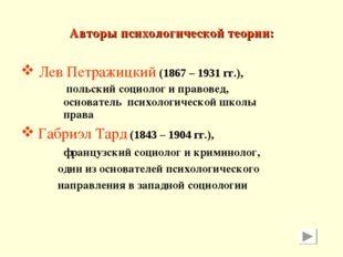 Авторы психологической теории: Лев Петражицкий (1867 – 1931 гг.), польский со