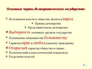 Основные черты демократического государства: Источником власти в обществе явл