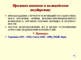 Признаки военного и полицейского государства: ПРЕОБЛАДАНИЕ СТРУКТУР И ФУНКЦИЙ