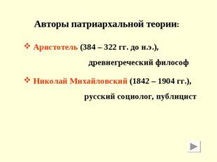 Авторы патриархальной теории: Аристотель (384 – 322 гг. до н.э.), древнегрече