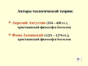 Авторы теологической теории: Аврелий Августин (354 – 430 гг.), христианский ф