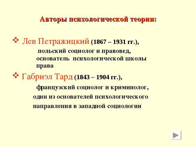 Авторы психологической теории: Лев Петражицкий (1867 – 1931 гг.), польский со...