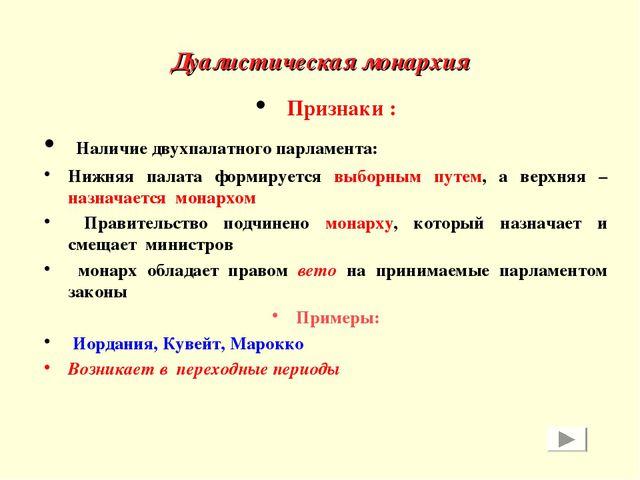 Дуалистическая монархия Признаки : Наличие двухпалатного парламента: Нижняя п...