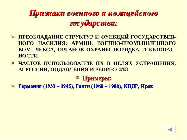 Признаки военного и полицейского государства: ПРЕОБЛАДАНИЕ СТРУКТУР И ФУНКЦИЙ...