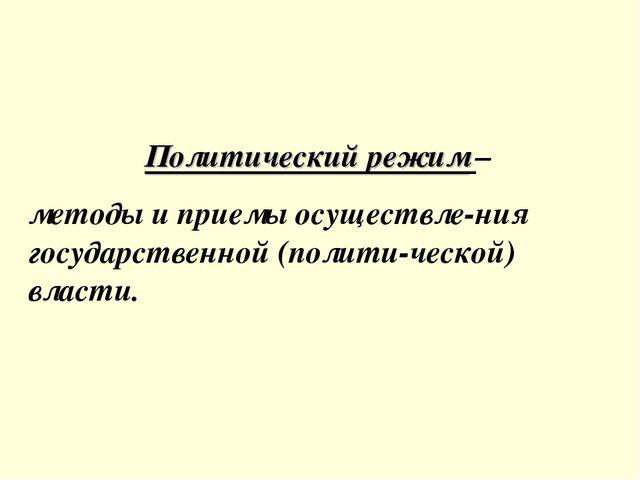 Политический режим – методы и приемы осуществле-ния государственной (полити-ч...