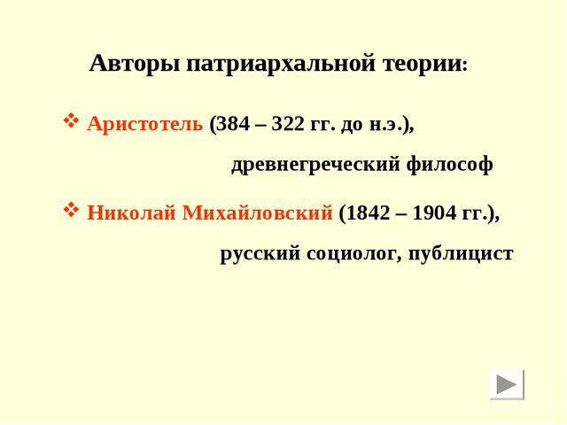 Авторы патриархальной теории: Аристотель (384 – 322 гг. до н.э.), древнегрече...