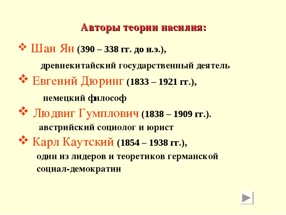 Авторы теории насилия: Шан Ян (390 – 338 гг. до н.э.), древнекитайский госуда...