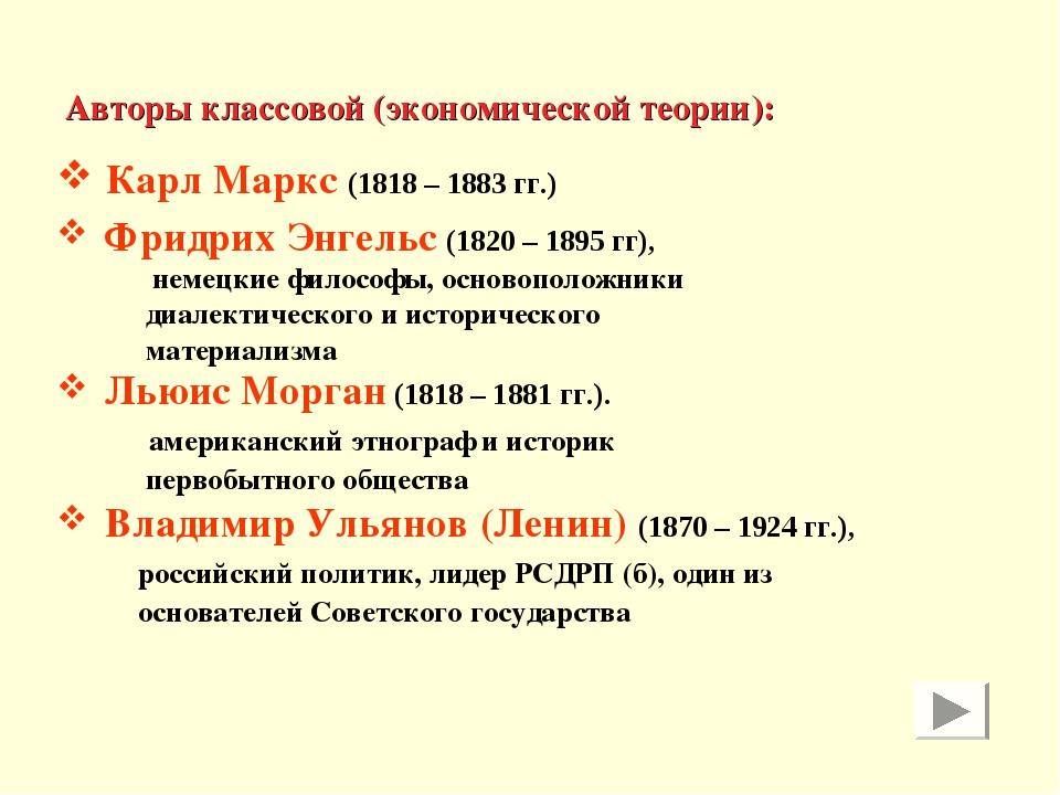 Авторы классовой (экономической теории): Карл Маркс (1818 – 1883 гг.) Фридрих...