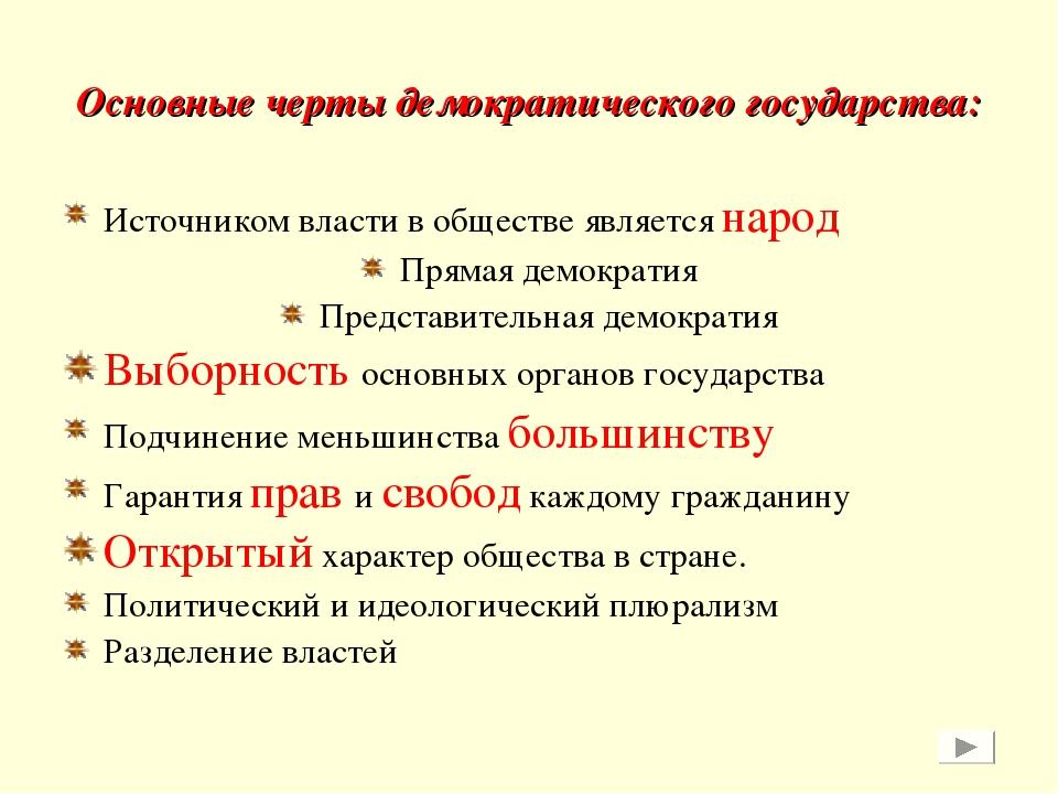 Основные черты демократического государства: Источником власти в обществе явл...