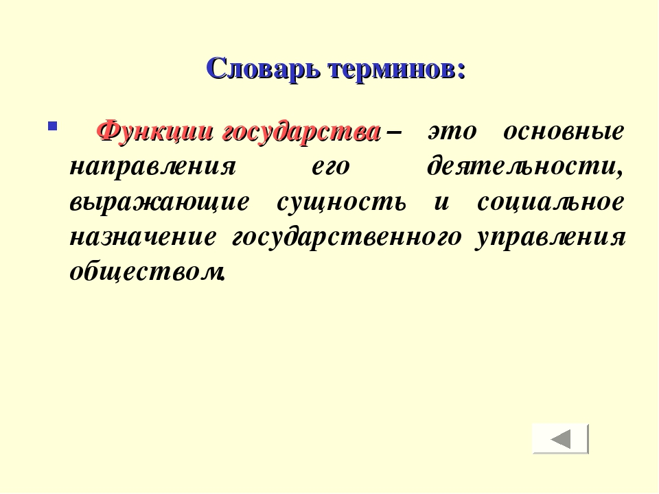 Словарь терминов: Функции государства – это основные направления его деятельн...