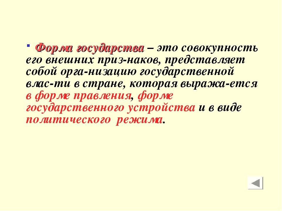 Форма государства – это совокупность его внешних приз-наков, представляет со...