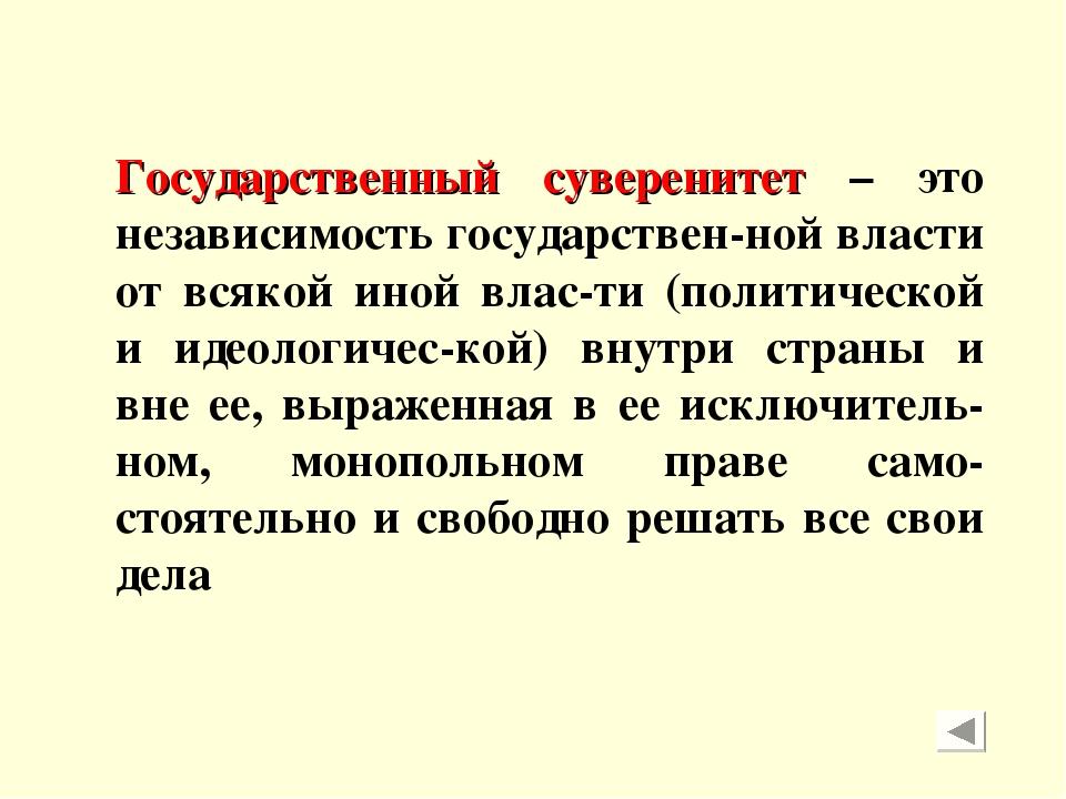 Государственный суверенитет – это независимость государствен-ной власти от вс...