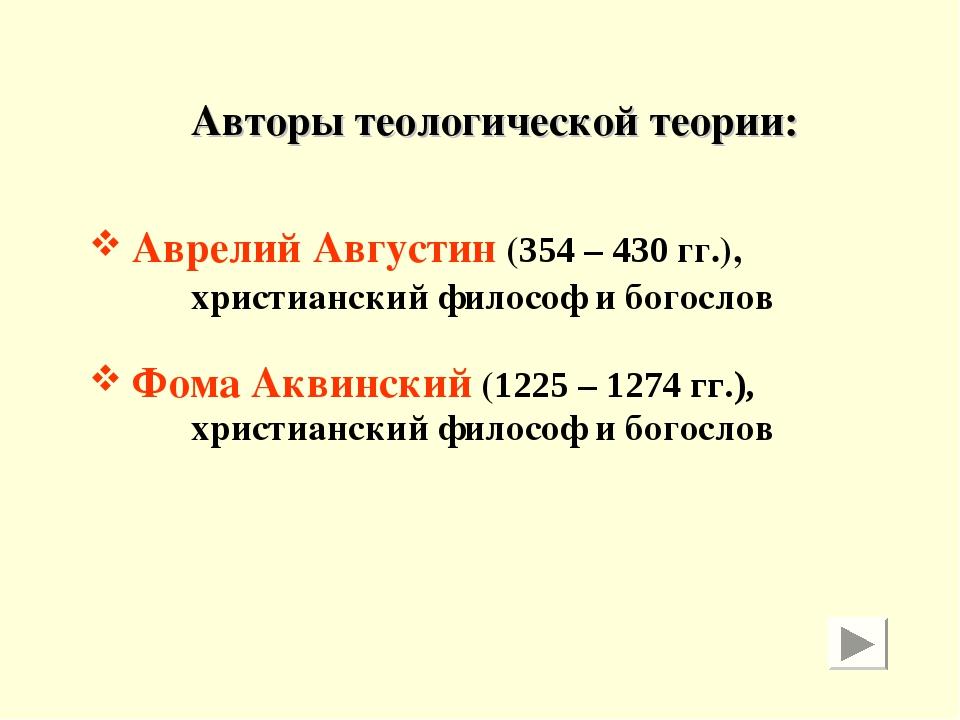 Авторы теологической теории: Аврелий Августин (354 – 430 гг.), христианский ф...