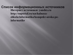 Интернет источники: yandex.ru http://nsportal.ru/nachalnaya-shkola/informati