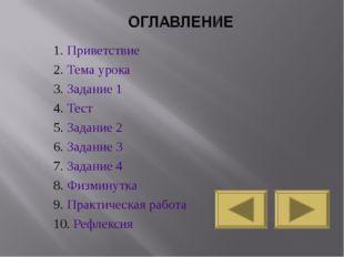 1. Приветствие 2. Тема урока 3. Задание 1 4. Тест 5. Задание 2 6. Задание 3 7