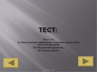 Company Logo Текст- это А) Представление информации с помощью знаков: букв, с