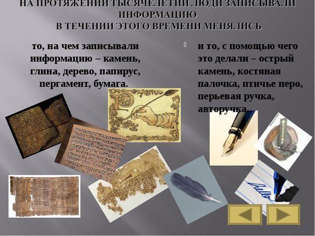 то, на чем записывали информацию – камень, глина, дерево, папирус, пергамент,...