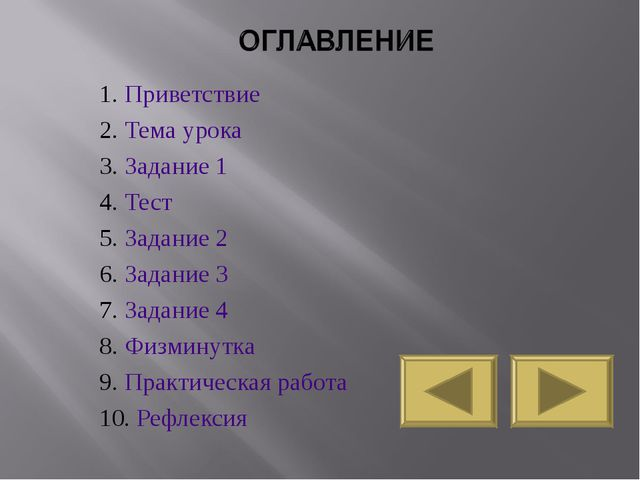 1. Приветствие 2. Тема урока 3. Задание 1 4. Тест 5. Задание 2 6. Задание 3 7...