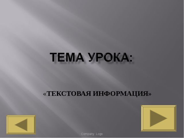 Company Logo «ТЕКСТОВАЯ ИНФОРМАЦИЯ»
