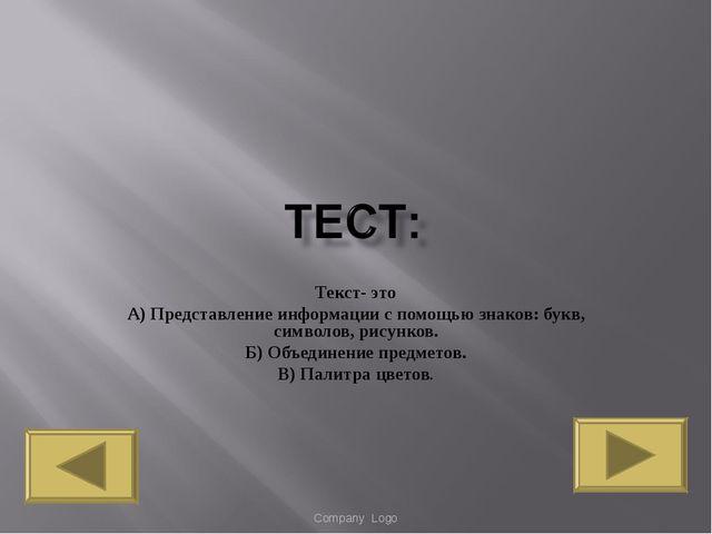 Company Logo Текст- это А) Представление информации с помощью знаков: букв, с...