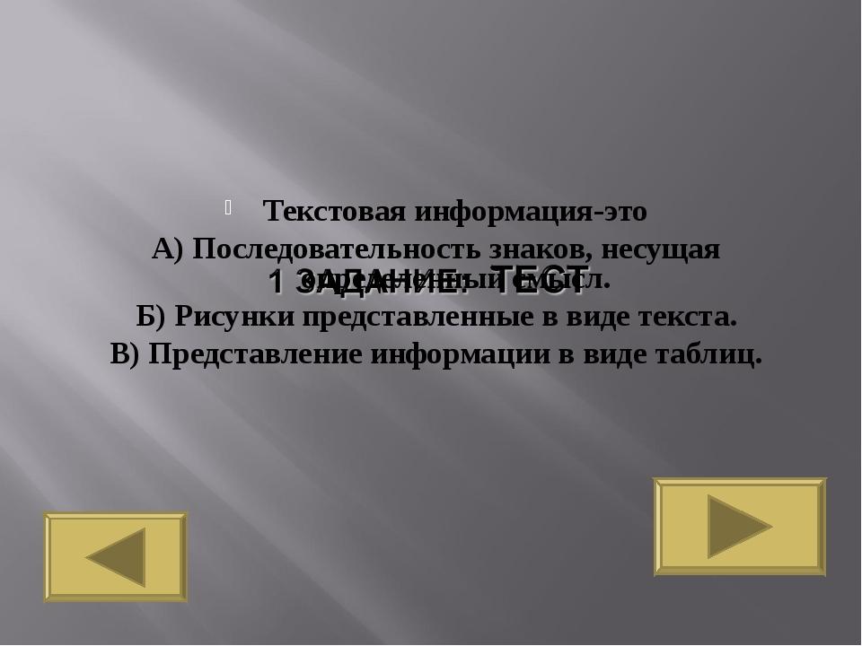 Текстовая информация-это А) Последовательность знаков, несущая определенный...
