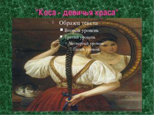 """""""Коса - девичья краса"""""""