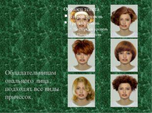 Обладательницам овального лица подходят все виды причёсок.