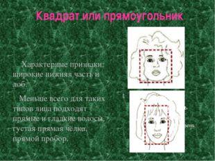 Квадрат или прямоугольник Характерные признаки: широкие нижняя часть и лоб. М