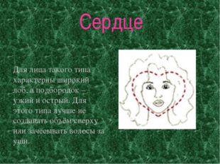 Сердце Для лица такого типа характерны широкий лоб, а подбородок – узкий и ос