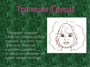 Трапеция (Груша) Признаки: довольно узкий лоб, нижняя челюсть широкая. Для эт